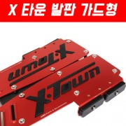 X 타운 발판 가드형 P5104