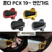 PCX(18~19)더뉴 엔진 가드