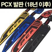 PCX125(18~) 발판 튜닝 P6799