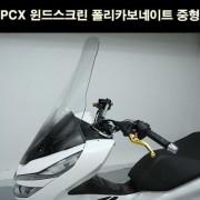 PCX125(18~20) 윈드 스크린 폴리카보네이트 중형 P6758