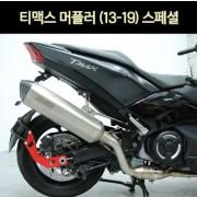 TMAX 티맥스500(13~19년) TMAX DX(17년~) 머플러 스페셜 P6925