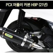 PCX125(21년~) 머플러 카본 HBP P6993