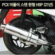 PCX125(21년~) 머플러 원형 스텐 HBP P6995