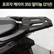 포르자350 FORZA350(21년~) 캐리어 알미늄 P7218