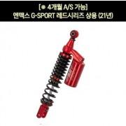 YSS 엔맥스 NMAX125(21년~) 쇼바 G-SPORT 레드 상용 310mm P7237