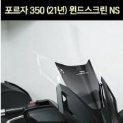 포르자350 FORZA350(21년~) 윈도 스크린 P7253