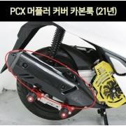 PCX125(21년~) 머플러 커버 카본룩 P7305